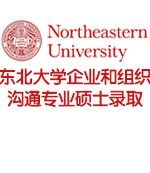 东北大学企业和组织沟通专业硕士申请成功