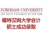 注重细节-福特汉姆大学会计硕士成功录取