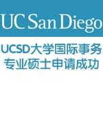 加利福尼亚大学圣迭戈分校国际事务专业硕士申请成功案例