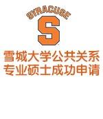 雪城大学公共关系专业硕士成功申请