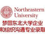 提早规划助学生梦圆东北大学企业和组织沟通专业