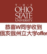 恭喜W同学收到俄亥俄州立大学offer