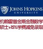 约翰霍普金斯大学JHU金融数学硕士+15%学费减免录取