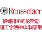 被USNews排名41的伦斯勒理工学院RPI本科录取