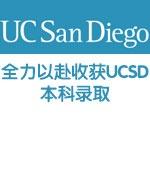 全力以赴收获UCSD本科录取