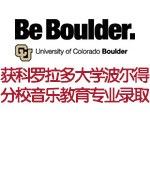 W同学被科罗拉多大学波尔得分校音乐教育专业录取
