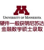 硬件一般获专排20的明尼苏达大学金融数学硕士录取