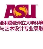 亚利桑那州立大学环境与艺术设计专业申请成功