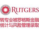 转专业被罗格斯大学金融统计与风险管理录取