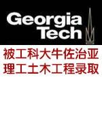 GT一般被工科大牛佐治亚理工学院土木工程硕士录取