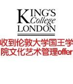 恭喜H同学收到伦敦大学国王学院文化艺术管理offer