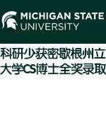 研究经历少收获密歇根州立大学CS专业博士全奖录取