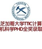 芝加哥大学TTIC计算机科学博士PHD全奖录取