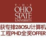成功拿到CS专排28的OSU计算机工程PHD带奖OFFER