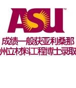 本科成绩一般获亚利桑那州立大学材料工程博士录取