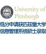 低分申请获匹兹堡大学信息管理系统硕士录取