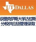 超低分申请到德克萨斯大学达拉斯分校供应链管理硕士