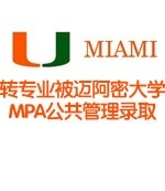 转专业被迈阿密大学MPA公共管理录取