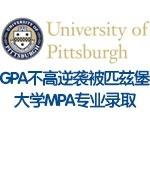 GPA不高逆袭被匹兹堡大学MPA专业录取