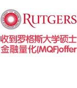 恭喜W同学收到罗格斯大学硕士金融量化(MQF)offer
