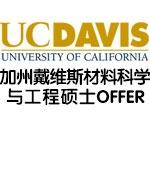 斩获美国加州大学戴维斯分校材料科学与工程硕士OFFER