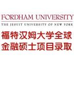 福特汉姆大学全球金融硕士项目录取