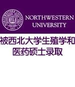 成绩一般制作优质文书被西北大学生殖学和医药硕士录取