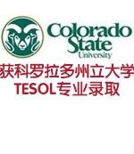 合理规划获科罗拉多州立大学/鲍尔州立大学TESL专业录取