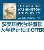 喜获美国乔治华盛顿大学统计学硕士OFFER