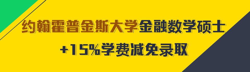Լ�����ս�˹��ѧJHU������ѧ˶ʿ+15%ѧ�Ѽ���¼ȡ
