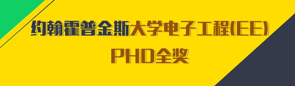 约翰霍普金斯大学电子工程(EE)PHD全奖