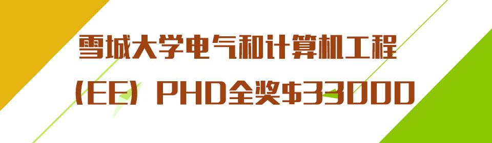 雪城大学电气和计算机工程(EE)PHD全奖$33000