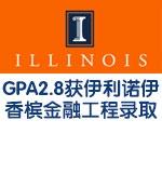 GPA2.8获伊利诺伊大学香槟分校金融工程硕士录取