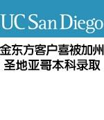 金东方客户喜被加州圣地亚哥本科录取