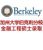 加州大学伯克利分校金融工程硕士成功录取