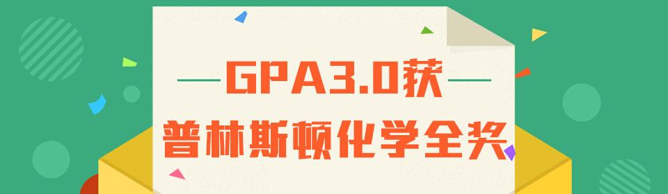 GPA3.0获普林斯顿化学全奖