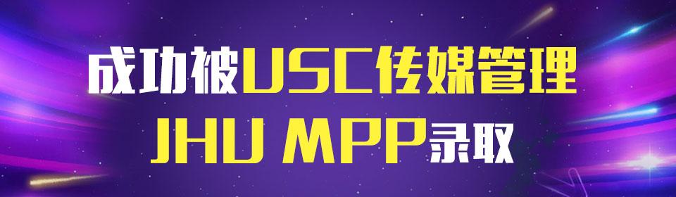 成功被USC传媒管理+JHU MPP录取