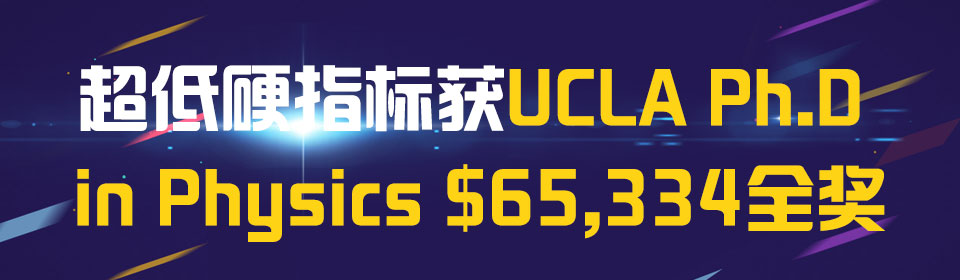 超低硬指标获UCLA Ph.D in Physics $65