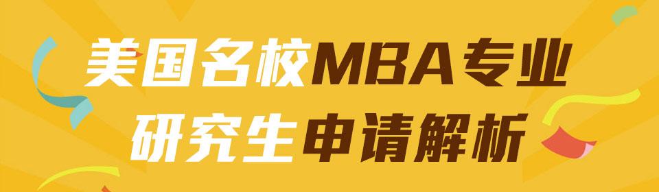美国名校MBA专业申请