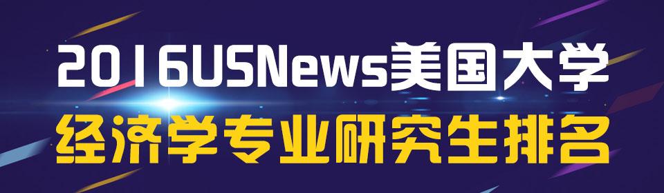 2016USNews美国大学经济学专业研究生排名