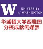 美国华盛顿大学西雅图分校成就传媒梦
