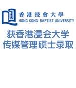 转专业获专排No.1香港浸会大学传媒管理硕士录取