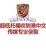 超低托福收到港中文传媒专业录取