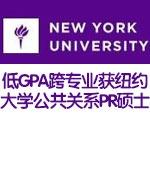 低GPA跨专业申请获纽约大学公共关系PR硕士