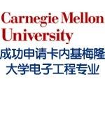 金东方成功申请卡内基梅隆大学电子工程专业