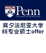 低GPA的逆袭之路:宾夕法尼亚大学EE专业硕士offer
