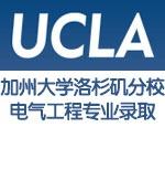 加州大学洛杉矶分校电气工程专业硕士申请成功