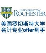 美国罗切斯特大学会计专业offer到手