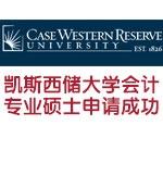 凯斯西储大学会计专业硕士申请成功