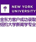 金东方客户成功录取纽约大学新闻学专业